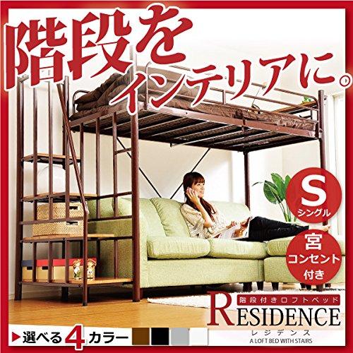 階段付き ロフトベット 【RESIDENCE-レジデンス-】シルバー