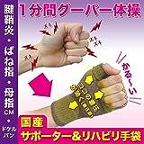 腱鞘炎 サポーター 親指の付け根 《1分間グーパー体操 1〜2ヶ月で改善 筋肉強化 》 小指 薬指 人差し指 中指【女用ベージュ色両手1双】フリーサイズ ( サポーター&リハビリ効果で改善)ばね指、 手首、親指 手のひら腱鞘炎、ばね指、育児の腱鞘炎、ドケルバン 腱鞘炎マウス、母子CM関節症 脳卒中 脳梗塞 リウマチ 手のむくみに!てぶらくさん 【世界初】【女性用ベージュ色両手1双】