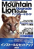 OS X 10.8 Mountain Lionアップグレードガイド (MacPeople Books)