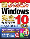 今すぐ使えるかんたん Windows 10 完全ガイドブック 困った解決&便利技 改訂3版