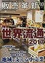 販売革新 2017年 10 月号 雑誌 (■世界流通2017)