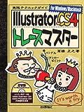 IllustratorCS4 トレースマスター