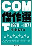 COM傑作選 下 1970~1971 (ちくま文庫)