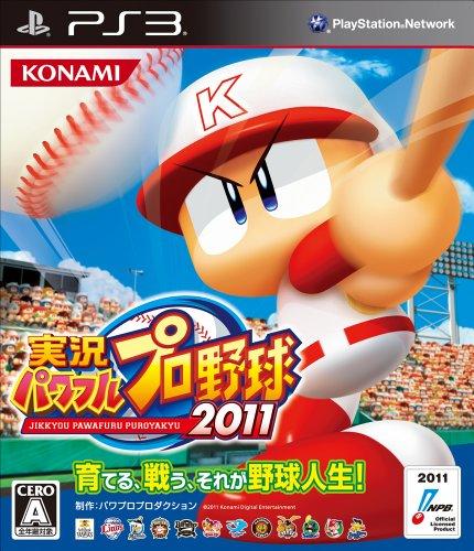 実況パワフルプロ野球2011 - PS3 / コナミデジタルエンタテインメント