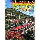 ヨーロッパ鉄道旅行2016 (イカロス・ムック 羅針特選ムック)