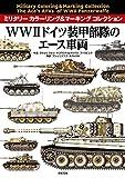 WWII ドイツ装甲部隊のエース車両 (ミリタリー カラーリング&マーキング コレクション)