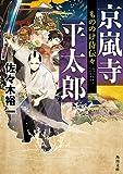 もののけ侍伝々 京嵐寺平太郎<もののけ侍伝々> (角川文庫)