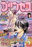 月刊 プリンセス 2010年 10月号 [雑誌]