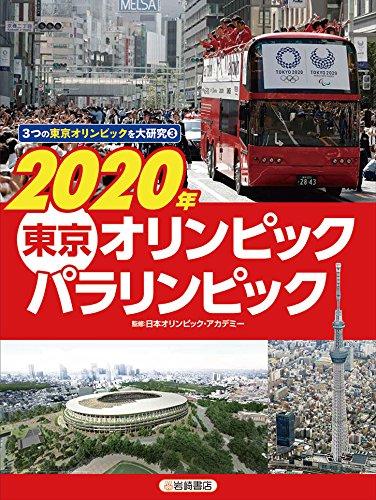 3つの東京オリンピックを大研究 (3) 2020年 東京オリンピック・パラリンピック