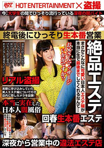 After the last train to quietly live production business excellent esthetic believe it or not this cute little Japanese beauty girl is really raw, you have until the end! [DVD]
