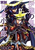 伊達の鬼軍師片倉小十郎 5 (BUNCH COMICS)