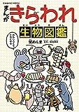 まんが きらわれ生物図鑑 (COSMIC MOOK)