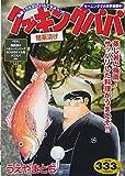 クッキングパパ 鯛茶漬け (講談社プラチナコミックス)