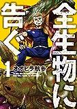 全生物に告ぐ(1) (アフタヌーンコミックス)