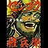 センゴク権兵衛(9) (ヤングマガジンコミックス)