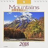 カレンダー2018 Mountains 日本百名山より  登山関連イベント情報付きダイアリー (ヤマケイカレンダー2018)