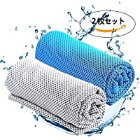 冷却タオル 超冷感 クールタオル (2枚セット) 瞬冷 スポーツアイスタオル防臭 超速乾 超吸水 超やわらか コンパクト (ブルー+グレー)