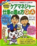 ケアマネジャー仕事の進め方Q&A: アキねこ先生が本音で教えるおたすけBOOK (介護現場の「ねこの手」シリーズ)