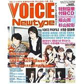 VOiCE Newtype (ボイスニュータイプ) 2007年 08月号 [雑誌]