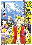 水戸黄門 / 倉田 よしみ のシリーズ情報を見る