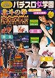 パチスロ女学園 DVDマガジン