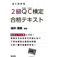 よくわかる 2級QC検定 合格テキスト 【2015年改定レベル表対応】 (国家・資格シリーズ 311)