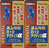 【第3類医薬品】ユンケルB12アクティブα 120錠 ×2 ※セルフメディケーション税制対象商品