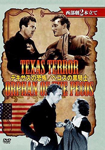 テキサスの恐怖/ペコスの黒騎手