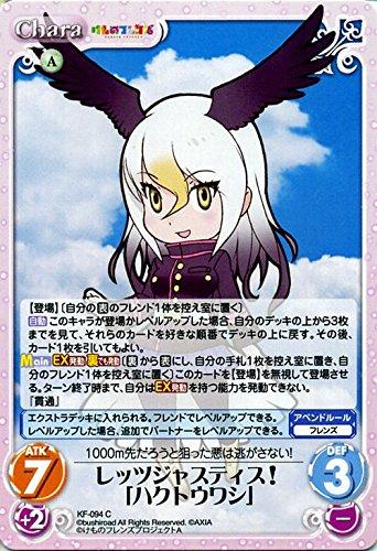 ChaosTCG/レッツジャスティス!「ハクトウワシ」(C)/けものフレンズ