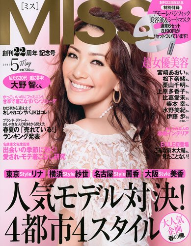 MISS (ミス) 2010年 05月号 [雑誌]