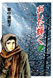 あした輝く (2) (中公文庫―コミック版)