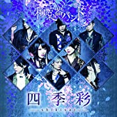 【Amazon.co.jp限定】四季彩-shikisai-(BD付)(スマプラムービー&スマプラミュージック)(MUSIC VIDEO COLLECTION)(初回生産限定盤Type-A)(ICカードステッカー付)