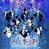 四季彩-shikisai-(DVD+スマプラムービー&スマプラミュージック)(初回生産限定盤)(MUSIC VIDEO COLLECTION)