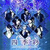 【Amazon.co.jp限定】四季彩-shikisai-(DVD付)(スマプラムービー&スマプラミュージック)(MUSIC VIDEO COLLECTION)(初回生産限定盤Type-A)(ICカードステッカー付)
