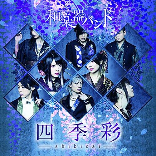四季彩-shikisai-(DVD付)(スマプラムービー&スマプラミュージック)(MUSIC VIDEO COLLECTION)(初回生産限定盤Type-A)