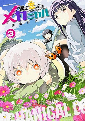 僕に恋するメカニカル (3) (カドカワコミックス・エース)の詳細を見る