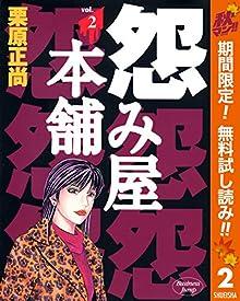 怨み屋本舗【期間限定無料】 2 (ヤングジャンプコミックスDIGITAL)