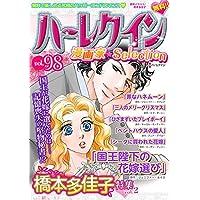 ハーレクイン 漫画家セレクション vol.98 (ハーレクインコミックス)