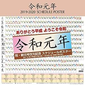 令和 新元号 改元 記念 スケジュール ポスター 2019年 カレンダー CL-8001 45×45cm 2019年4月から2020年4月まで 4月始まり