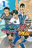 エリアの騎士 外伝(1) (講談社コミックス)