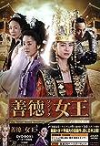 韓国ドラマ 善徳女王 DVD-BOX 32枚組 日本語吹替