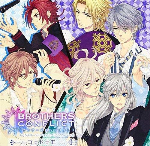 「コ・ド・モ」/TVアニメ「BROTHERS CONFLICT」キャラクターソングコンセプトミニアルバム(2)