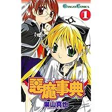 悪魔事典 1巻 (デジタル版ガンガンコミックス)