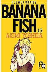 BANANA FISH(15) BANANA FISH (フラワーコミックス) Kindle版