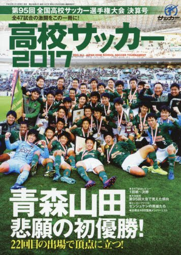 第95回全国高校サッカー選手権大会 決算号 (サッカーマガジン2月号増刊)