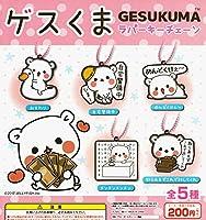 ゲスくま GESUKUMA ラバーキーチェーン 全5種セット ガチャガチャ