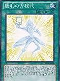 遊戯王OCG 勝利の方程式 ノーマル AT03-JP009 アドバンスド・トーナメントパックVol.3