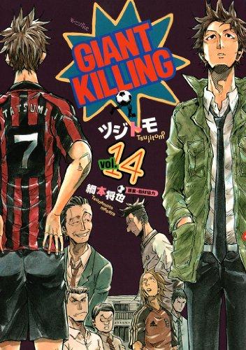 GIANT KILLING(14) (モーニングコミックス)
