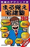2013年版 まる覚え宅建塾 (QP books)