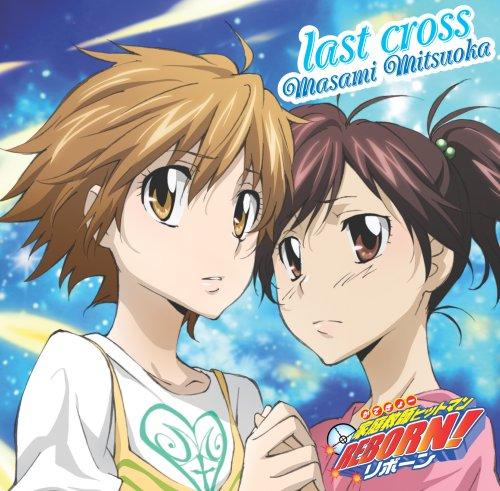 last cross(REBORN!盤) / 光岡昌美